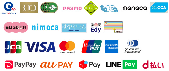 各種クレジットカード、電子マネー対応しています。