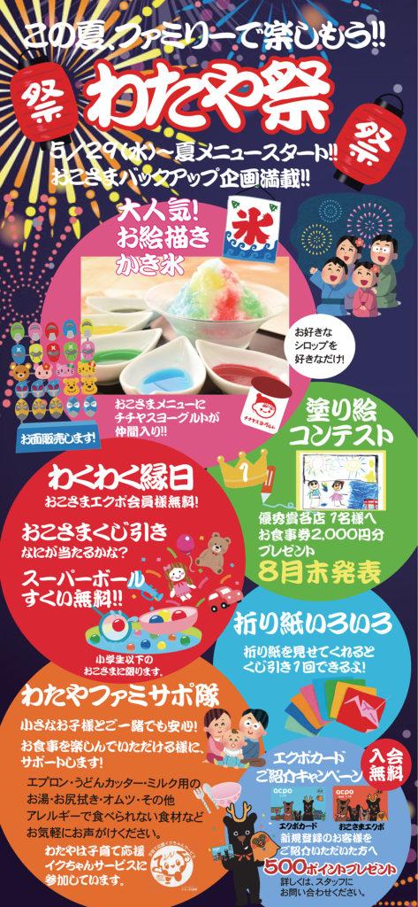 夏のわたや祭イベント詳細