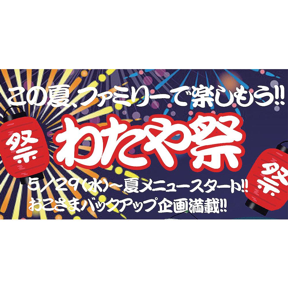 【5/29~】お子さまと楽しむ『夏のわたや祭』スタート!