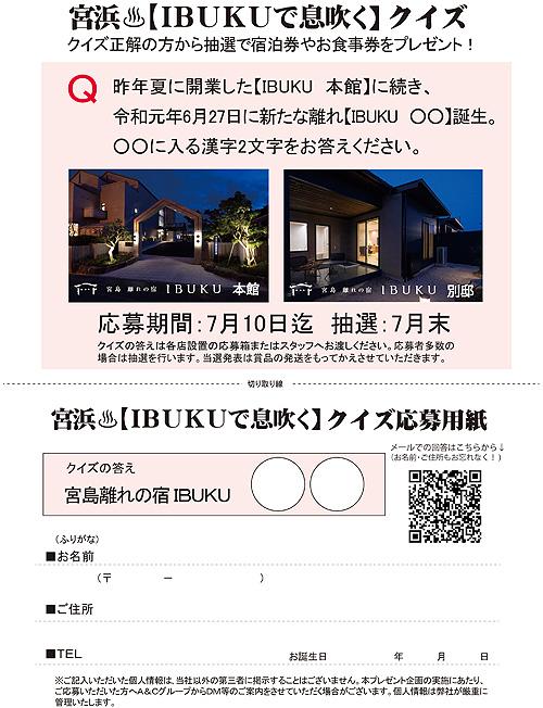 IBUKUオープンイベントクイズ用紙