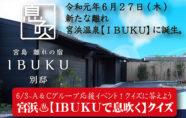 抽選で宿泊券が当たる!【宮島離れの宿IBUKU別邸OPEN記念イベント】