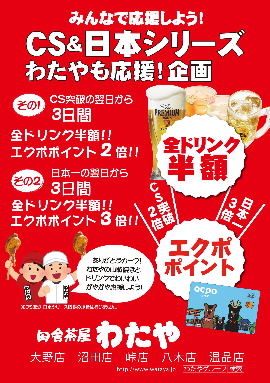 カープCS日本一決定お祝いイベント