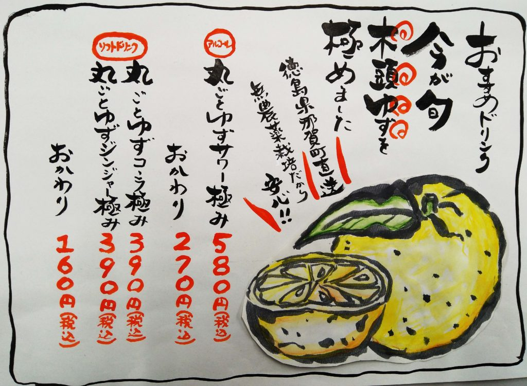 柚子極みサワー