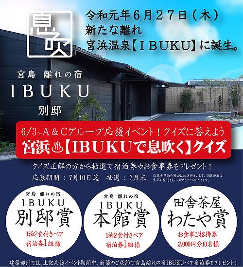 IBUKUオープンイベント