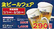 【生ビールフェア・ランチ・わたや祭】夏のおすすめはコレ!