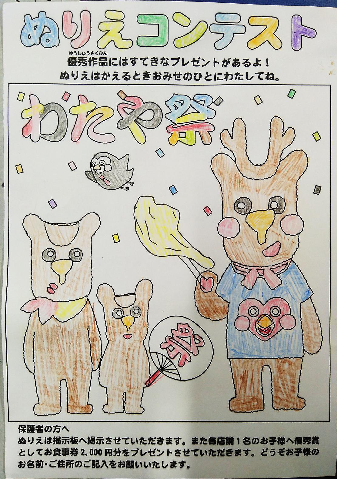 わたやぬりえコンテスト大野店優秀賞