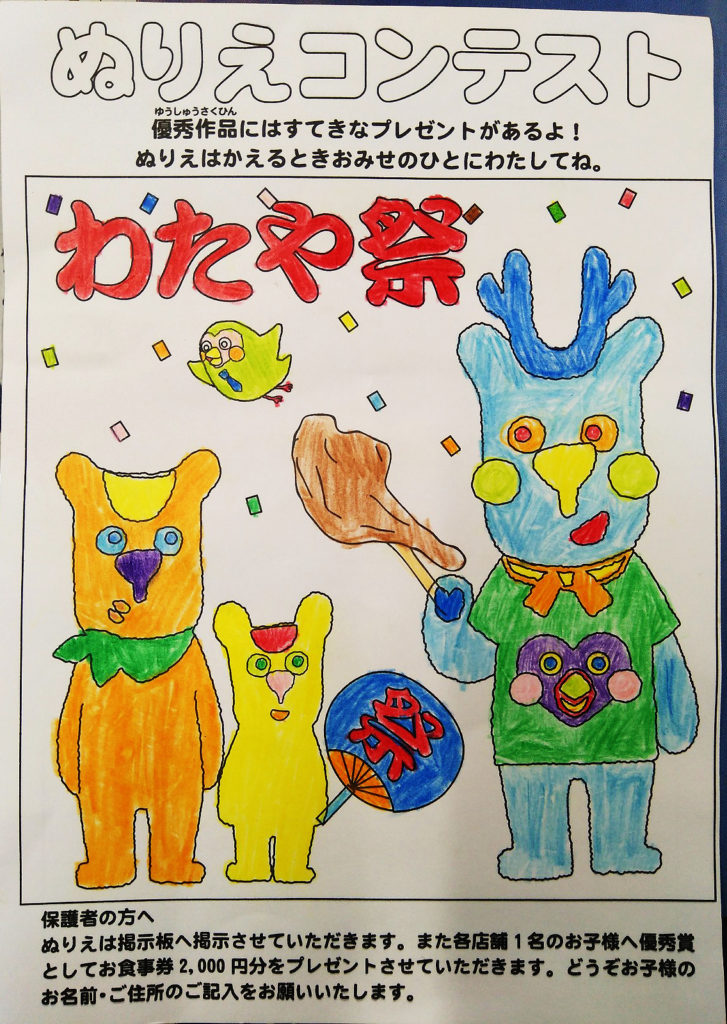 ぬりえコンテスト温品店優秀賞