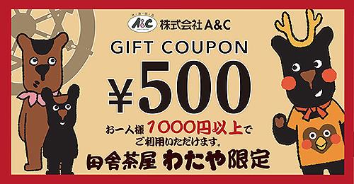 わたや500円クーポン券