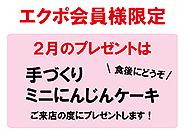 【毎月エクポでラッキー♪】<2月>ミニにんじんケーキプレゼント!