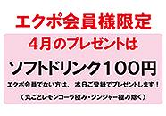 【毎月エクポでラッキー♪】<4月>ソフトドリンク100円!