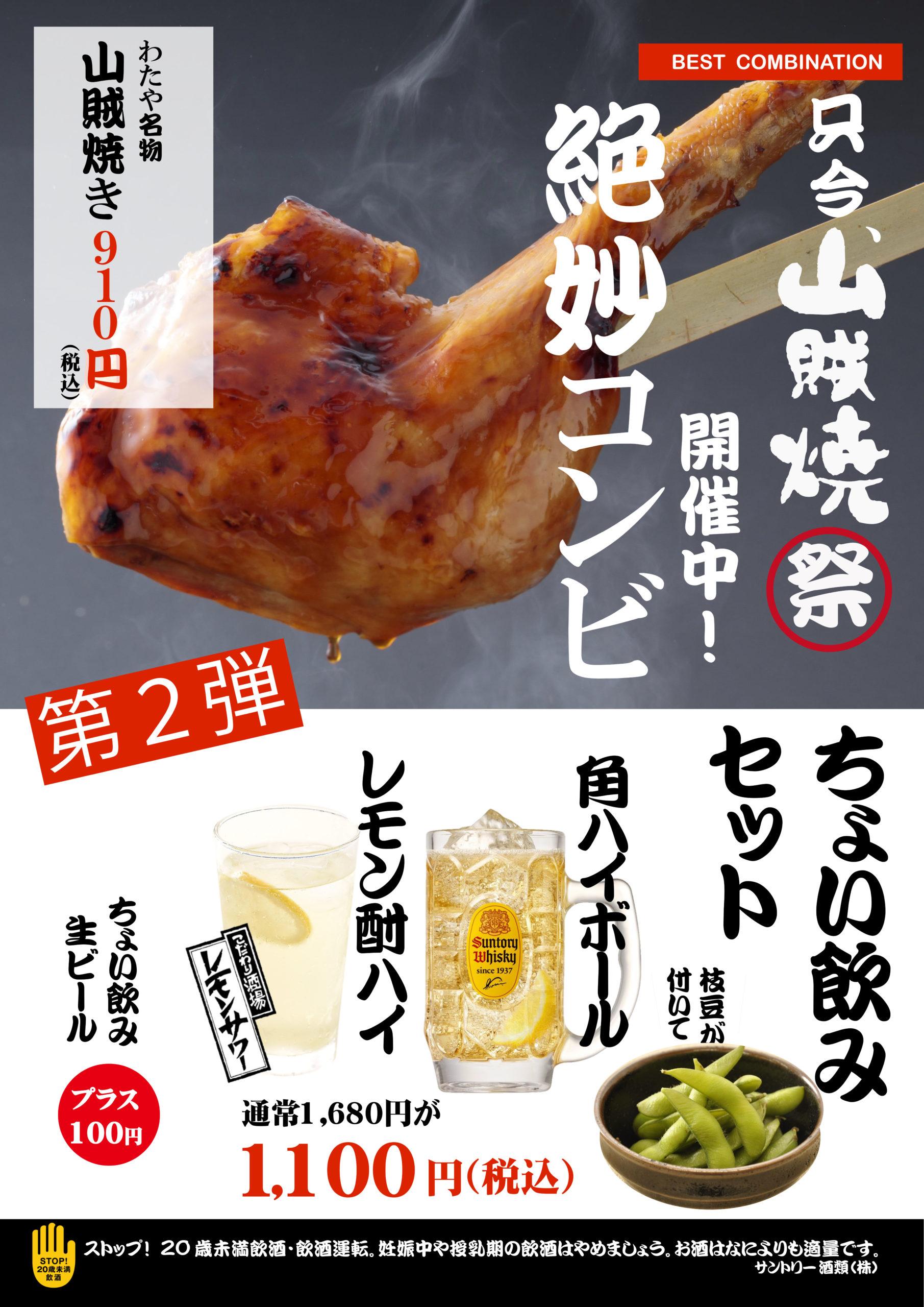 山賊焼【祭】第2弾ちょい飲みセット画像