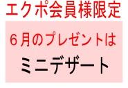 【毎月エクポでラッキー♪】<6月>ミニデザートプレゼント!