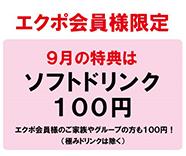 【毎月エクポでラッキー♪】<9月>ソフトドリンク100円!