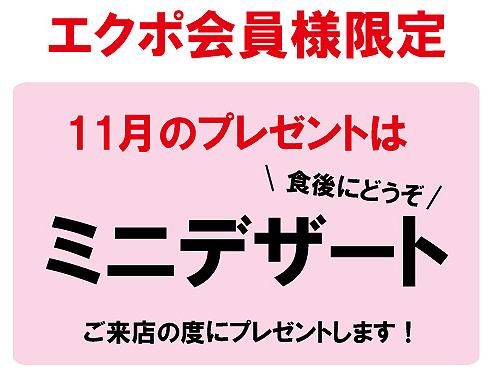 【毎月エクポでラッキー♪】<11月>ミニデザートサービス!