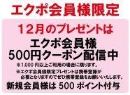 【毎月エクポでラッキー♪】<12月>500円クーポン配信!