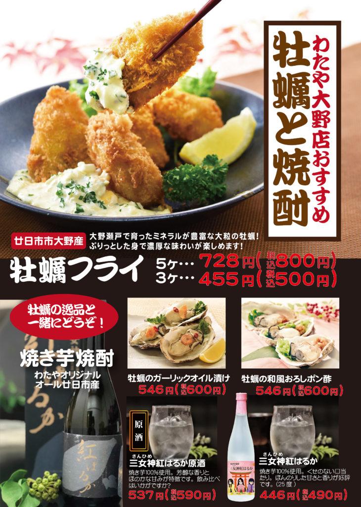 【大野店限定】牡蠣と焼酎メニュー