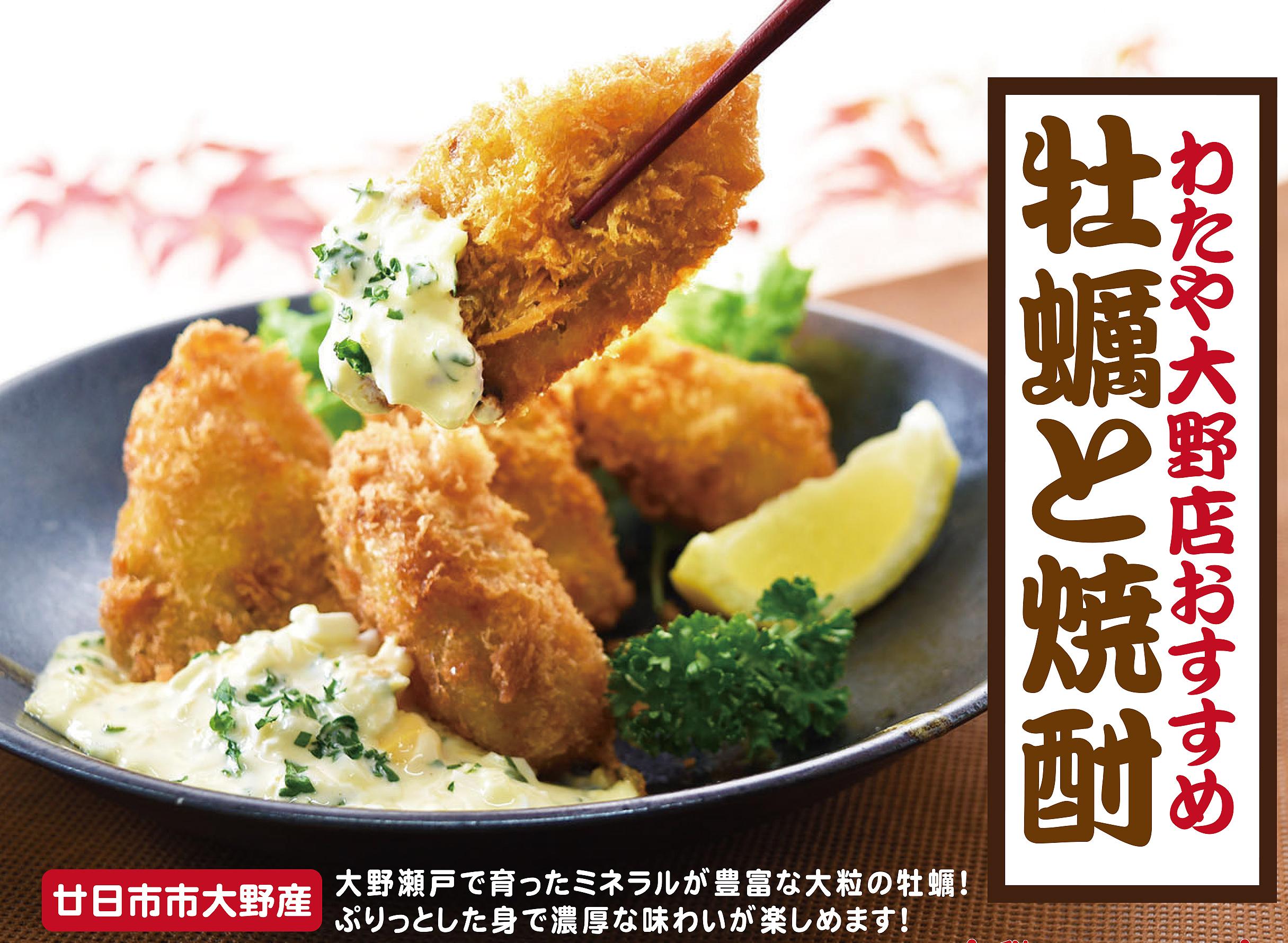 【11/4~大野店先行販売】焼酎に合う牡蠣の逸品