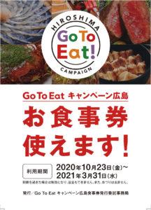 GoToEatキャンペーン食事券