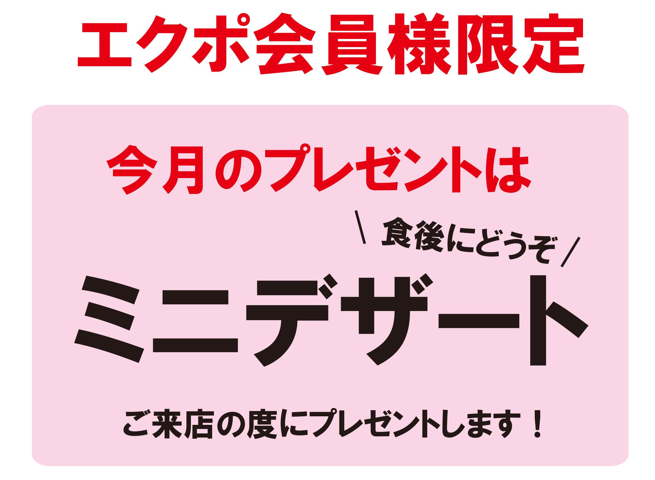 【毎月エクポでラッキー♪】<3月>ミニデザートプレゼント!