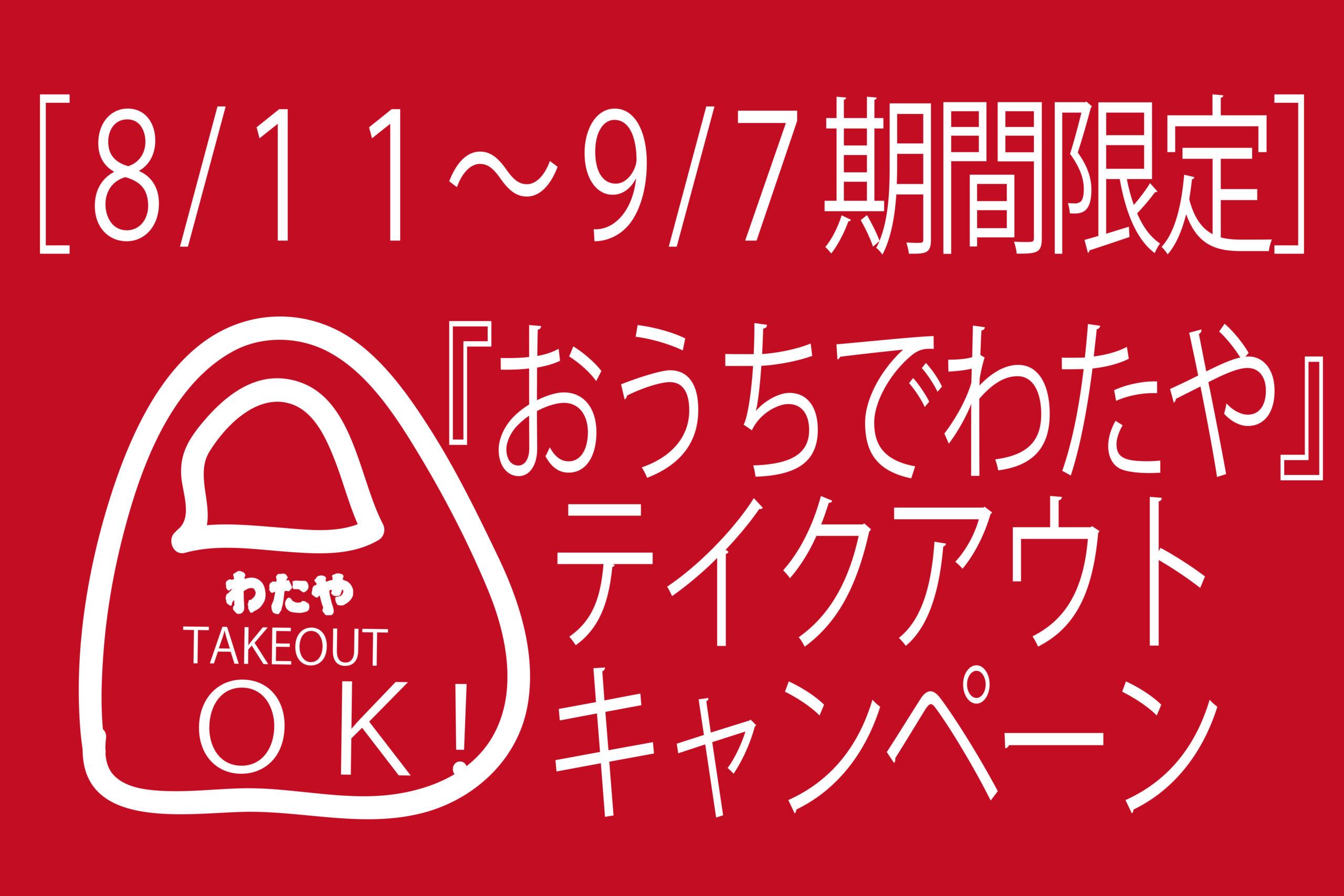 [8/11~9/7]テイクアウトキャンペーン開催!