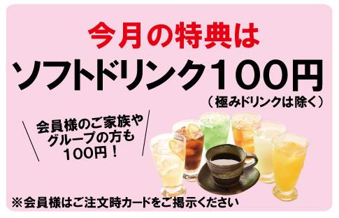 【毎月エクポでラッキー♪】<10月>ソフトドリンク100円!